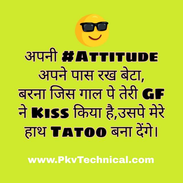 100+Attitude Royal Status in Hindi for Youngsters| बेस्ट एटीट्यूड रॉयल स्टेटस इन हिंदी फॉर यंगस्टर्स | By PkvTechnical