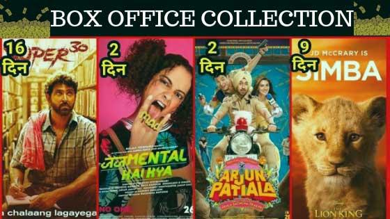 Box Office Collections Of The Lion King, Super 30, Khandani Shafakhana