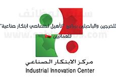 """مركز الابتكار الصناعي برنامج """"تأهيل اختصاصي ابتكار صناعية"""""""