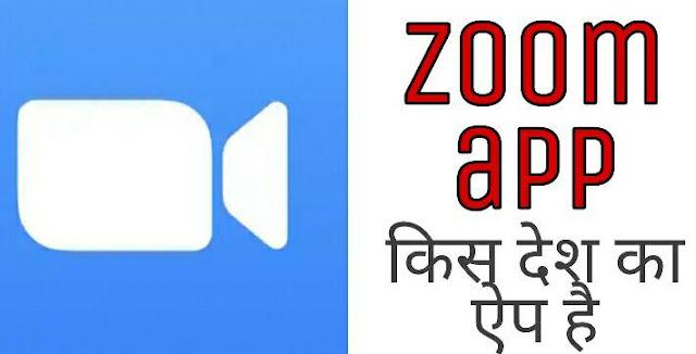 zoom app किस देश का है