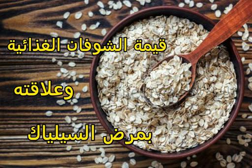 الشوفان : قيمته الغذائية وعلاقته بالسيلياك
