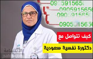 رقم دكتورة نفسية في جدة