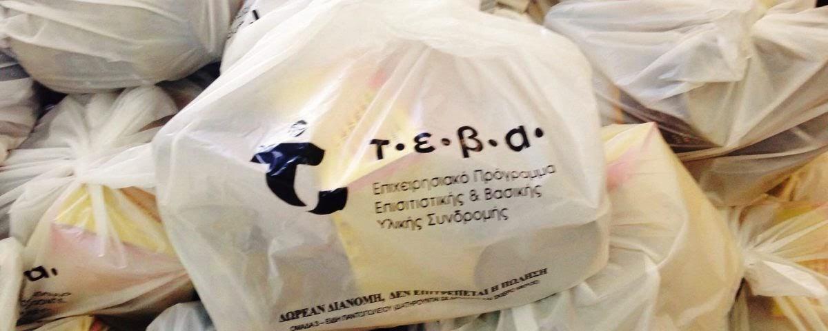 Διανομή τροφίμων από το πρόγραμμα ΤΕΒΑ