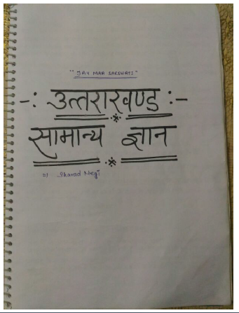 Uttarakhand General Knowledge Handwritten Notes : For All Competitive Exam Hindi PDF Book
