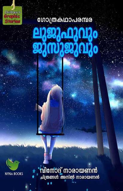 ലുജുഫുവും ജുസുജുവും (Children's Book Paper back) By Vinod Narayanan