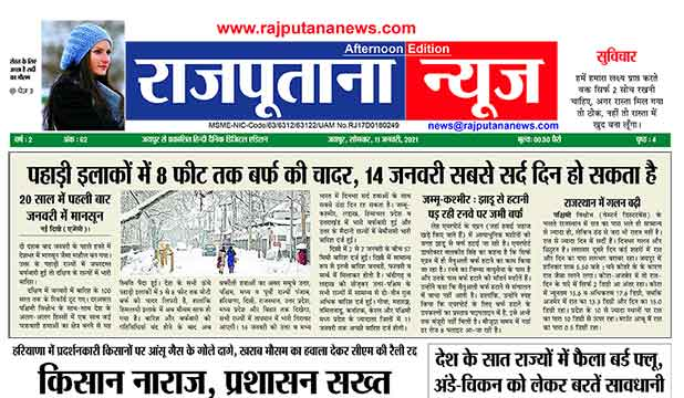 Rajputana News daily afternoon epaper 11 January 2021