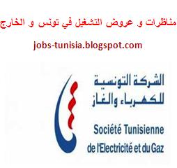 http://jobs-tunisia.blogspot.com/2016/09/2017-concours-steg-recrutement.html