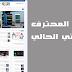 قالب المحترف الأردني V4 حصريا