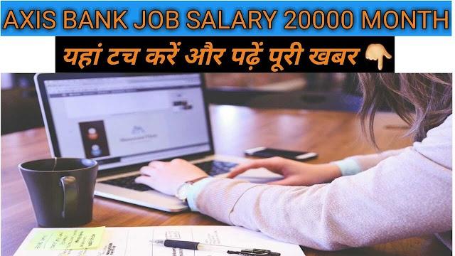 Axis bank sales officer job in 2021 | Axis bank में 20000 से ₹26000 महीना सैलरी वाली सेल्स ऑफिसर की नौकरी।