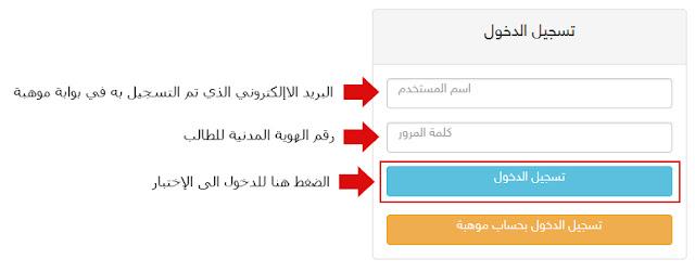 التسجيل في بوابة موهبة في المشروع الوطني للتعرف علي الموهوبين