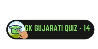 GK Gujarati Quiz 14