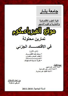 تمارين محلولة في الاقتصاد الجزئي pdf الجزء الاول  مدخل لعلم الاقتصاد