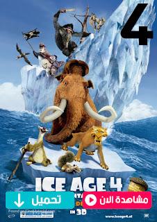 مشاهدة وتحميل فيلم العصر الجليدي الجزء الرابع زحزحة القارات Ice Age 4 Continental Drift 2012 مترجم عربي