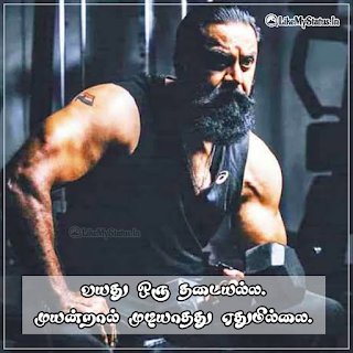 Gym Motivational Quote Tamil
