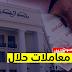 البنك الوطني الجزائري يوفر منتجات الصيرفة الإسلامية عبر 32 وكالة