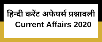 हिन्दी करेंट अफेयर्स प्रश्नावली 2020 Current Affairs Pdf - Gk in Hindi 2020