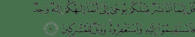 Surat Fushshilat ayat 6