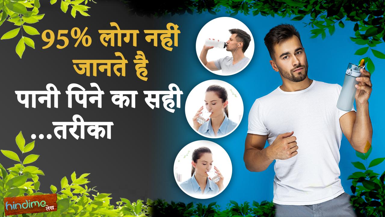 पानी पिने का सही तरीका क्या है  - हिंदी में..💧💧🥛