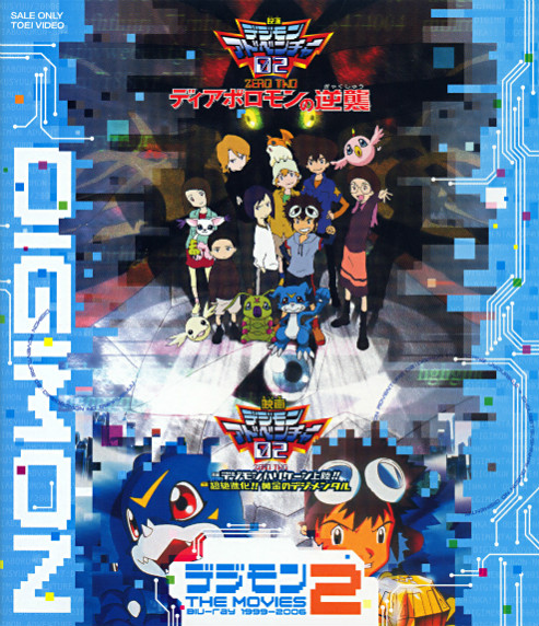 Digimon Adventure: Diablomon no Gyakushuu