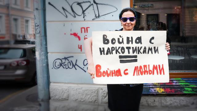 Антироссийские структуры Сороса пропагандируют «пользу» от наркотиков