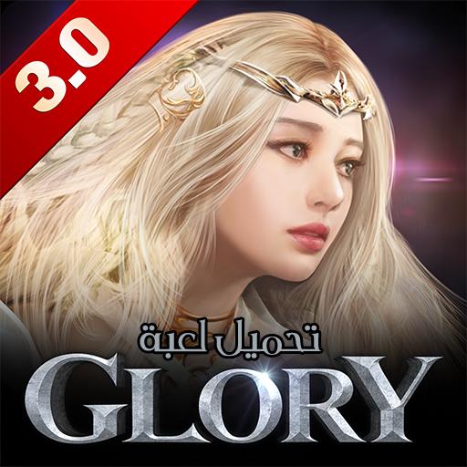 تحميل لعبة Glory الاصدار 1.0.55 مهكرة للاندرويد