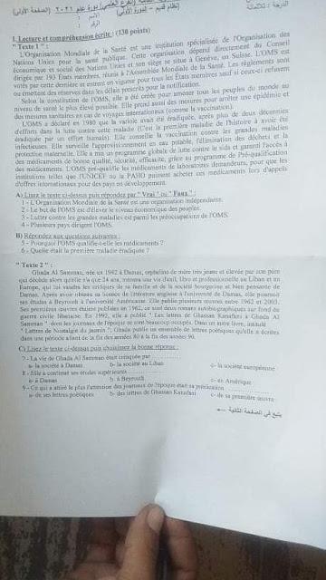 اسئلة الفرنسي علمي 2021 دورة 1 منهاج قديم