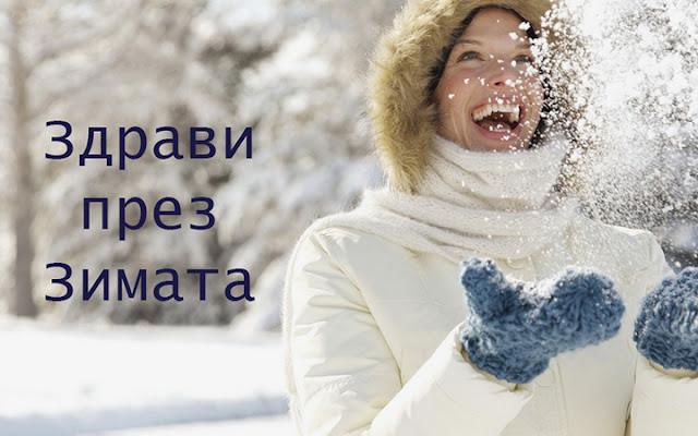 Как да бъдем Здрави през Зимата
