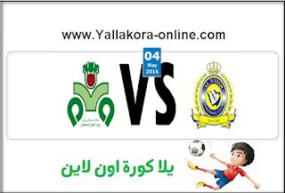 مشاهدة مباراة النصر وذوب آهن اصفهان بث مباشر بتاريخ 04-05-2016 دوري أبطال آسيا