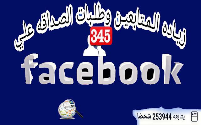 زيادة الأصدقاء والمتابعين  في الفيس بوك