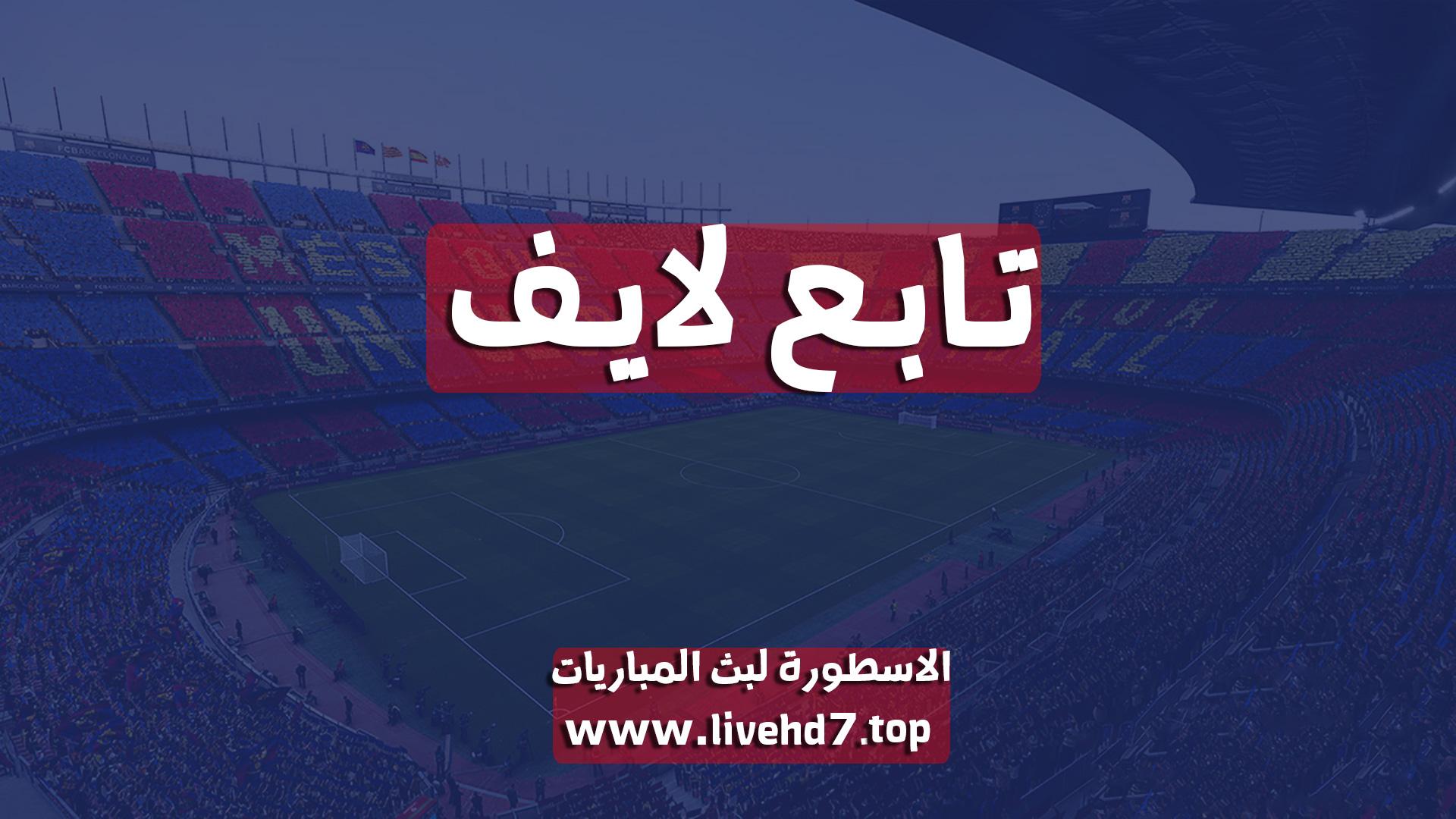 تابع لايف | Tab3Live مباريات اليوم بث مباشر | موقع تابع لايف الاسطورة