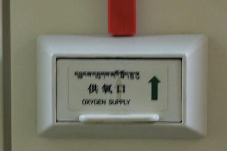 青藏鐵路火車供氧口
