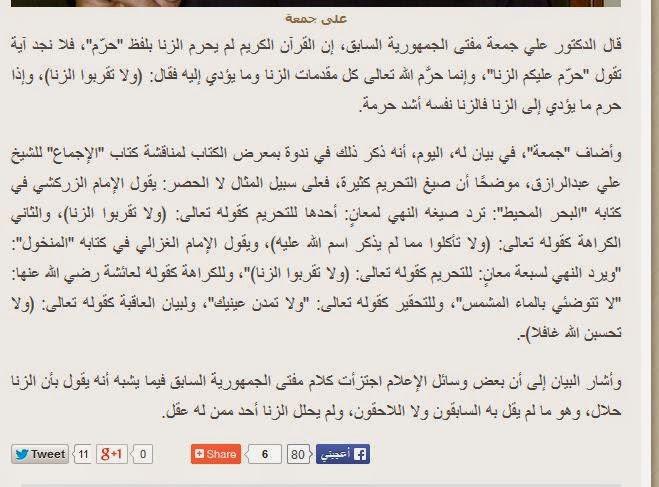 Meluruskan Berita Fitnah Terhadap Syaikh Ali Jum'ah di Media Pro IM (Fimadani dan lainnya)
