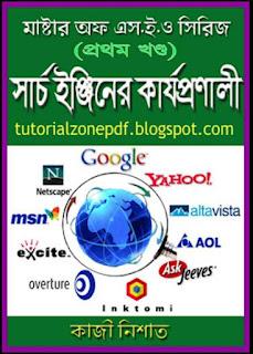সার্চ ইঞ্জিন অপটিমাইজেশন pdf book download