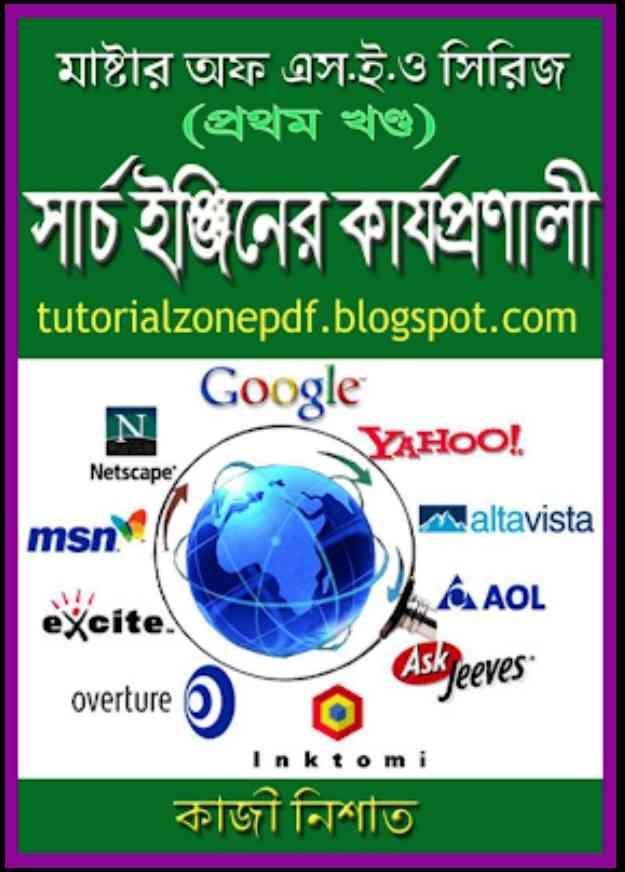 SEO Bangla Pdf Books Download