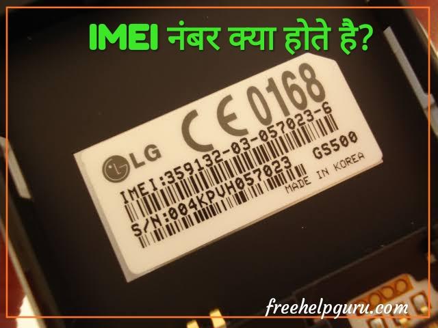 IMEI Number क्या है? IMEI Number कैसे पता करें?