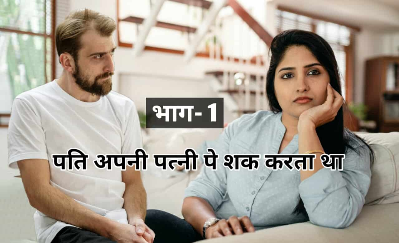 Husband And Wife Relationship ! Emotional Love Story In Hindi । Part 1