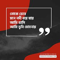 Bhabini Kokhono Ebhabe Lyrics