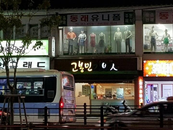 고봉민 김밥 대참사.jpg