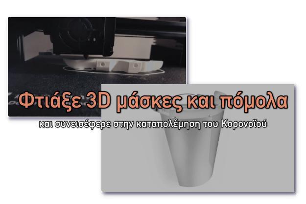 Φτιάξε 3D Μάσκες και πόμολα για το καλό όλων