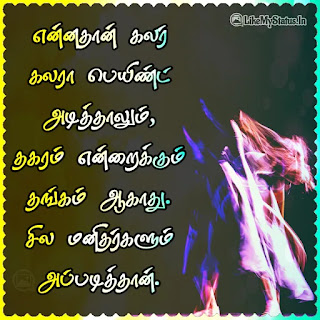 Fake People Tamil Quote