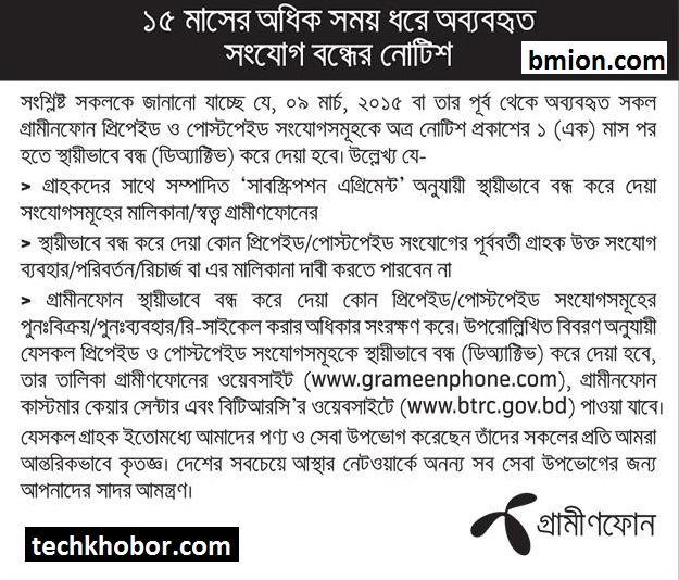 Grameenphone-gp-Inactive-Bondho-SIM-Important-Notice-Will-be-Permanently-OFF