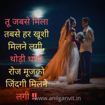 Romantic love status in hindi 2