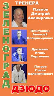 Зеленоград. Бойцовский клуб Каллиста.