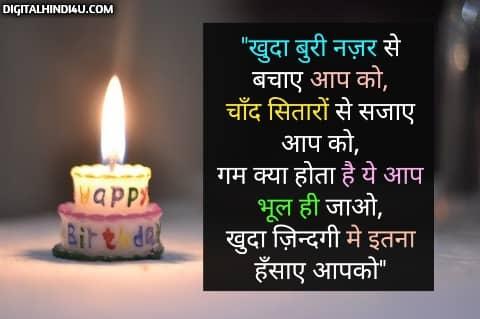 Happy Birthday Wishes in hindi    जन्मदिन की हार्दिक शुभकामनाएं