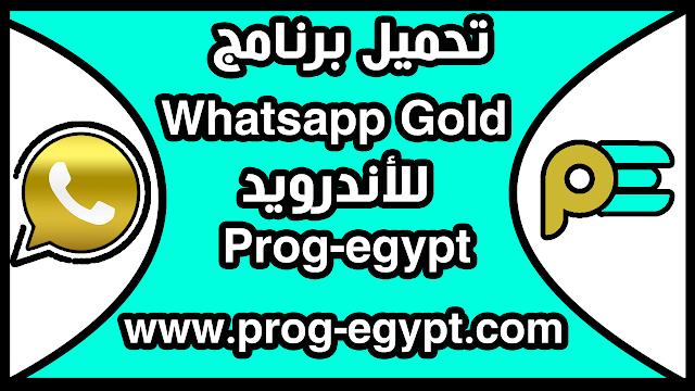 تحميل برنامج الواتس الذهبي للأندرويد