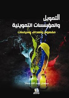 تحميل كتاب التمويل والمؤسسات التمويلية، مفهوم وأهداف وسياسات pdf سلمان عبد الله معلا، مجلتك الإقتصادية