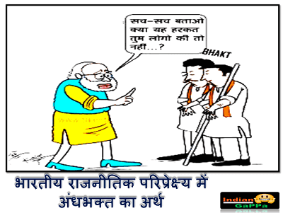 andh-bhakt-kise-kahte-hain-indian-politics