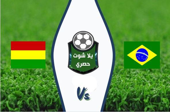 مشاهدة مباراة البرازيل وبوليفيا بث مباشر