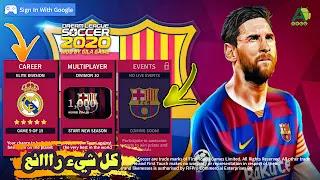 Download dream league soccer 2021 mod barcalone