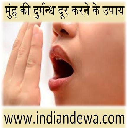 मुंह की दुर्गन्ध दूर करने के उपाय